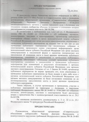 chernov-predosterezhenie2016