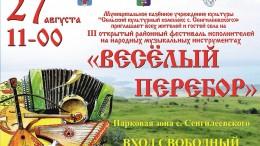 Афиша Сенгилеевское Веселый перебор 2016