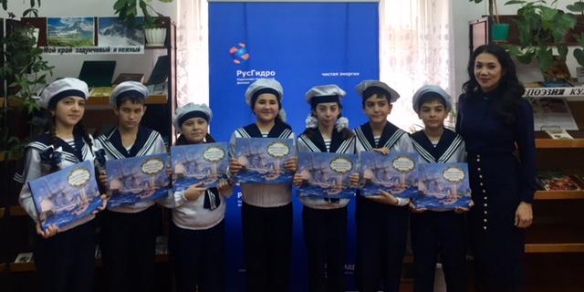 Карачаево-Черкесский филиал РусГидро организовал презентацию нового историко-художественного издания -Вокруг света под русским флагом