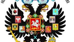 Эмблема - Двуглавый Орел