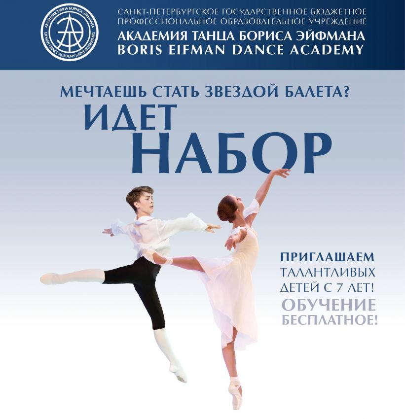 набор в школу балета