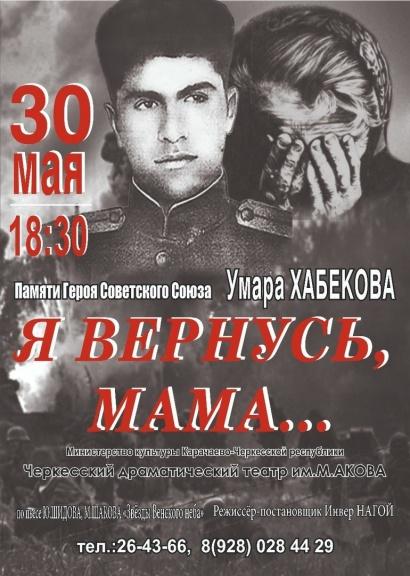 премьера черкесск