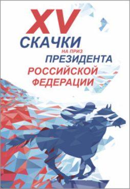 Скачки.Москва